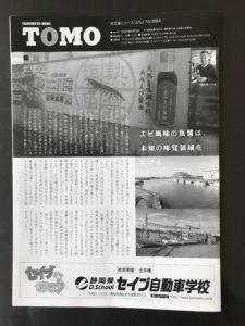 体文協ニュース「とも」