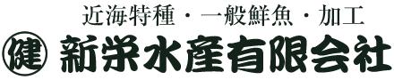新栄水産有限会社|近海特種・一般鮮魚・加工|